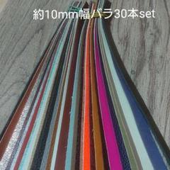 "Thumbnail of ""処分特価【革テープg】約10㎜幅  バラ30本セット"""