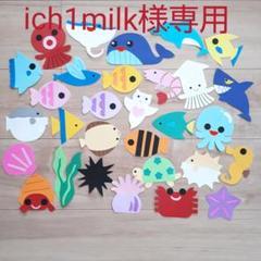 "Thumbnail of ""壁面飾り*お魚たち(30枚)"""