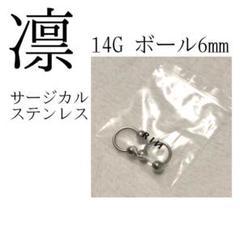 """Thumbnail of """"凛 サーキュラーバーベル 14G 4mm"""""""