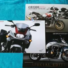 "Thumbnail of ""CB1300スーパーフォア/ボルドール/スーパーツリング カタログ"""