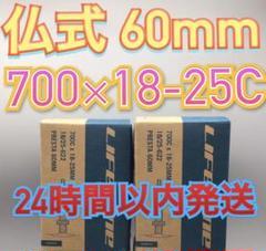 "Thumbnail of ""LifeLine インナーチューブ   700×18-25C 仏式60mm 2本"""