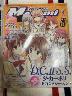 "Thumbnail of ""メガミマガジン Megami MAGAZINE"""