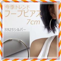 """Thumbnail of """"ビッグフープ 7cm ピアス1対 リングピアス スターリングシルバー S925"""""""