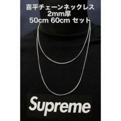 "Thumbnail of ""【2mm】50㎝ 60cm セット チェーン ネックレス メンズ レディース"""