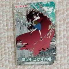 """Thumbnail of """"竜とそばかす の姫♡一般券1枚・ムビチケ♡番号通 知"""""""