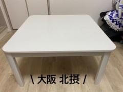"Thumbnail of ""正方形 リバーシブル こたつ"""