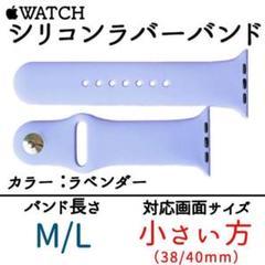 """Thumbnail of """"Apple Watch シリコンラバーバンド 38mm/40mm ラベンダー"""""""