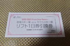 "Thumbnail of ""かぐらスキー場 リフト1日券引換券2枚"""