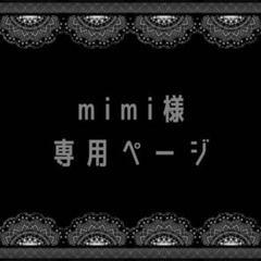 """Thumbnail of """"mimi様専用ページ"""""""
