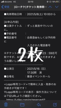 """Thumbnail of """"ずとまよ チケット 2枚"""""""