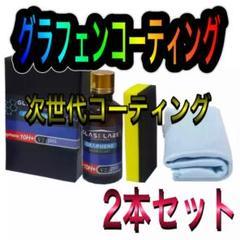 "Thumbnail of ""新商品! 超疎水性 10H グラフェンコーティング 2本 ガラスコーティング剤"""