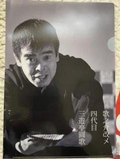"""Thumbnail of """"四代目三遊亭圓歌師匠 襲名披露公演クリアファイル"""""""