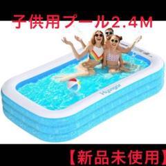"Thumbnail of ""【新品未使用】大人気 子供用 プール 2.4M(242*142*56cm)"""