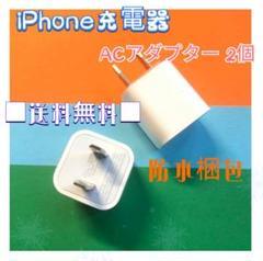 "Thumbnail of ""iPhone充電器ACアダプター 2個 新品未使用vx"""