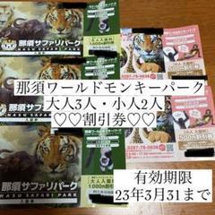 "Thumbnail of ""那須ワールドモンキーパーク割引券5枚セット"""
