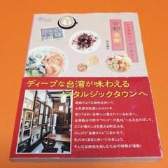 "Thumbnail of ""レトロな街で食べ歩き! 古都台南へ"""
