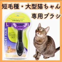 "Thumbnail of ""ファーミネーター 猫 短毛 短毛種用 大型 大型猫 トリミング ブラシ 抜け毛"""