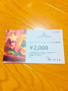 "Thumbnail of ""ヒルトン・グランド・バケーションズお食事券♡ヒルトンホテル"""