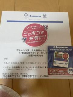 "Thumbnail of ""久光製薬オリジナル47都道府県デザインピンズ広島"""