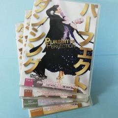 """Thumbnail of """"社交ダンスDVD アルナス&カチューシャ パーフェクトダンシング 4本セット"""""""