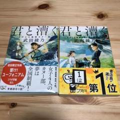 "Thumbnail of ""★1巻サイン本★ 君と漕ぐ 1巻 + 2巻"""