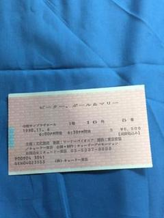 "Thumbnail of ""P .P .Mコンサートチケット半券"""