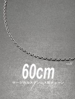 "Thumbnail of ""【シンプルチェーンネックレス BIGサイズ シルバー 60cm 1本】b18"""