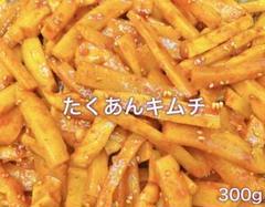 """Thumbnail of """"たくあんキムチ たくあん キムチ 韓国食品 野菜 おつまみ おかず"""""""