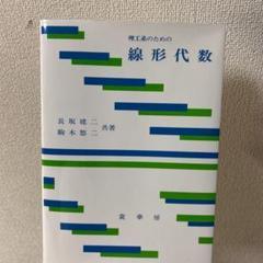 "Thumbnail of ""理工系のための線形代数"""