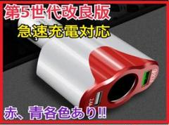 "Thumbnail of ""USB シガーソケット 充電 カーチャージャー 急速充電器 スマホ タブレット"""