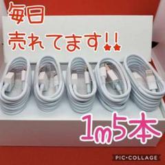 """Thumbnail of """"1m5本 iPhone ライトニングケーブル 充電器 純正品質  xofk"""""""