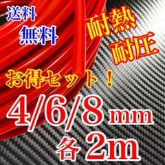 """Thumbnail of """"シリコンホース 4mm 6mm 8mm 各2m 赤 レッド 耐熱 汎用 3"""""""