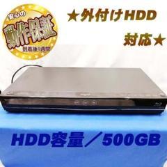 "Thumbnail of ""◎外付けHDD対応機種【BD-S560 】ケーブル付◎"""