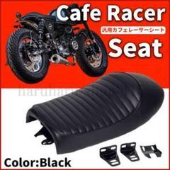 """Thumbnail of """"カフェレーサー バイク シート カスタムパーツ SR 400 500 CB750"""""""