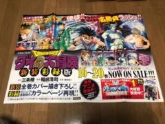 """Thumbnail of """"ダイの大冒険 ドラゴンクエスト 店頭用ポスター 非売品"""""""