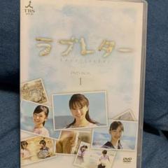 "Thumbnail of ""ラブレター DVD-BOX1〈4枚組〉"""