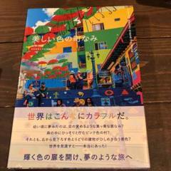 "Thumbnail of ""美しい色の町なみ : Colorful Journey around the …"""