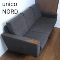 "Thumbnail of ""unico NORD 3シーター ソファ BR (大型家具 配送料 込み)"""