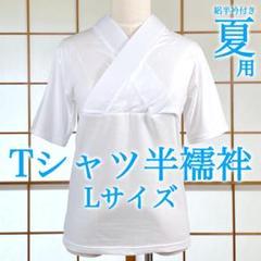 "Thumbnail of ""新品 Tシャツ型 夏半襦袢 Lサイズ 絽衿 着物インナー 日本製 590"""
