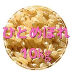 "Thumbnail of ""令和2年産岩手県産ひとめぼれ10㎏(玄米)"""