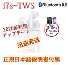 """Thumbnail of """"i7sイヤホン Bluetoothイヤフォン 白 ワイヤレスイヤホン"""""""