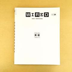 """Thumbnail of """"雑誌 WIRED ワイアード 2019 vol.34 # ナラティブと実装"""""""