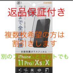 "Thumbnail of ""3D強化ガラスフィルムiPhone 11 Pro/ Xs/ X フチまで全面保護"""