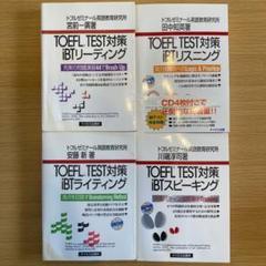 "Thumbnail of ""TOEFL TEST対策iBTリーディング 充実の問題演習44でBrush Up"""