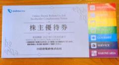 "Thumbnail of ""小田急電鉄株主優待券"""