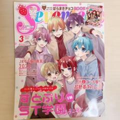 "Thumbnail of ""すとぷり セブンティーン3月号増刊 Seventeen"""