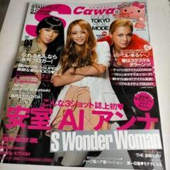 "Thumbnail of ""【最終値下】Scawaii 2011年4月号 安室奈美恵 AI  土屋アンナ"""
