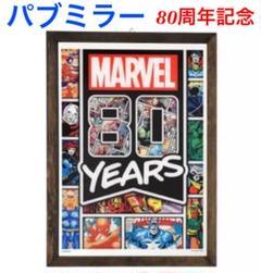 """Thumbnail of """"パブミラー MARVEL マーベル ポスター アンティーク ディズニー ミラー"""""""