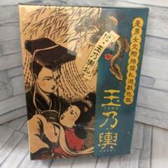"Thumbnail of ""玉乃輿(TAMA NO KOSHI)ボードゲーム 昭和レトロ"""