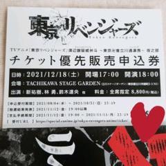 "Thumbnail of ""東京リベンジャーズ イベント チケット申込券 東リベ 夜の部"""